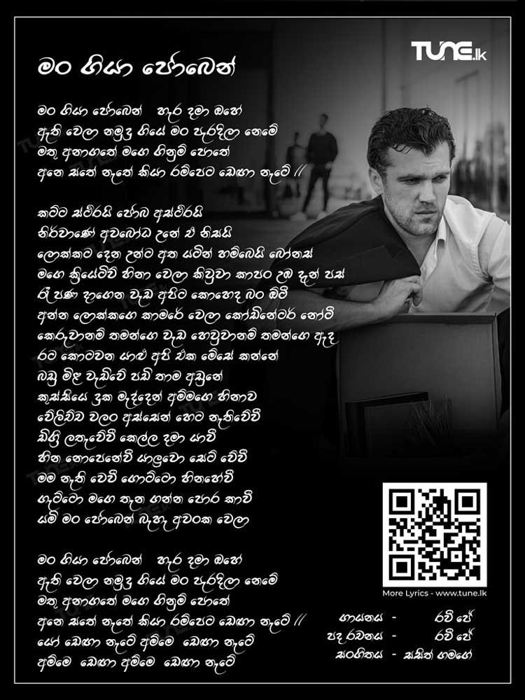 Man Giya Joben Lyrics