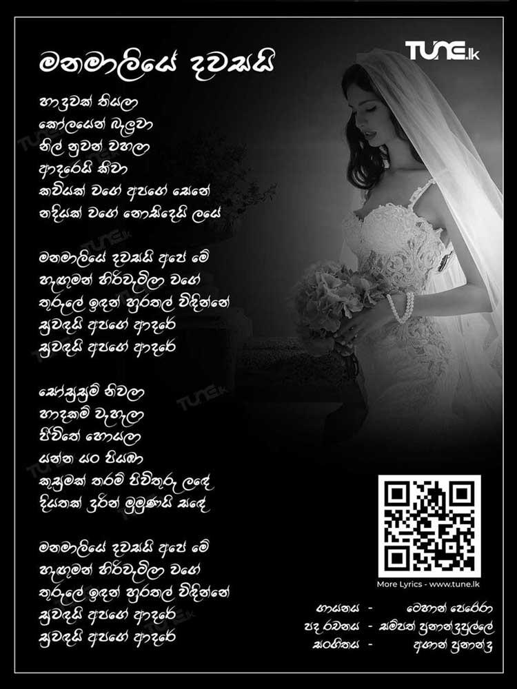 Manamaliye Lyrics