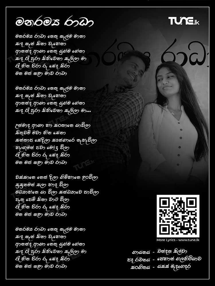 Manaramya Radha Lyrics