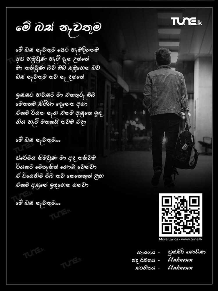 Me Bus Newathuma Lyrics
