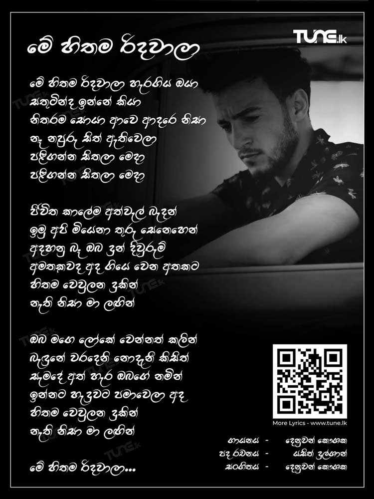 Me Hithama Ridawala Lyrics