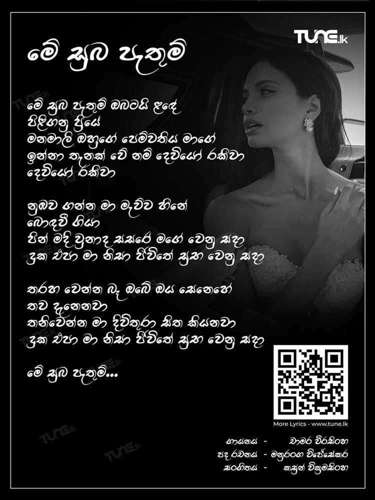 Me Suba Pathum Lyrics