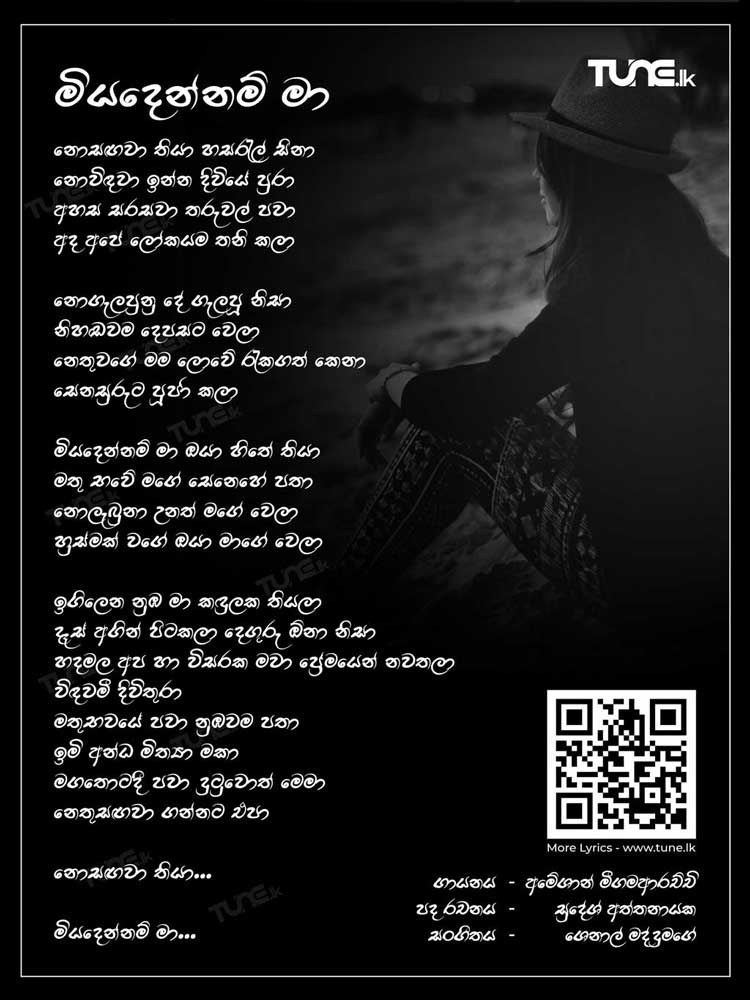 Miya Dennam Ma Lyrics