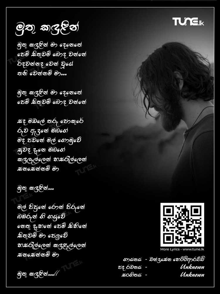 Muthu Kandulin Ma Denethe - Cover Lyrics