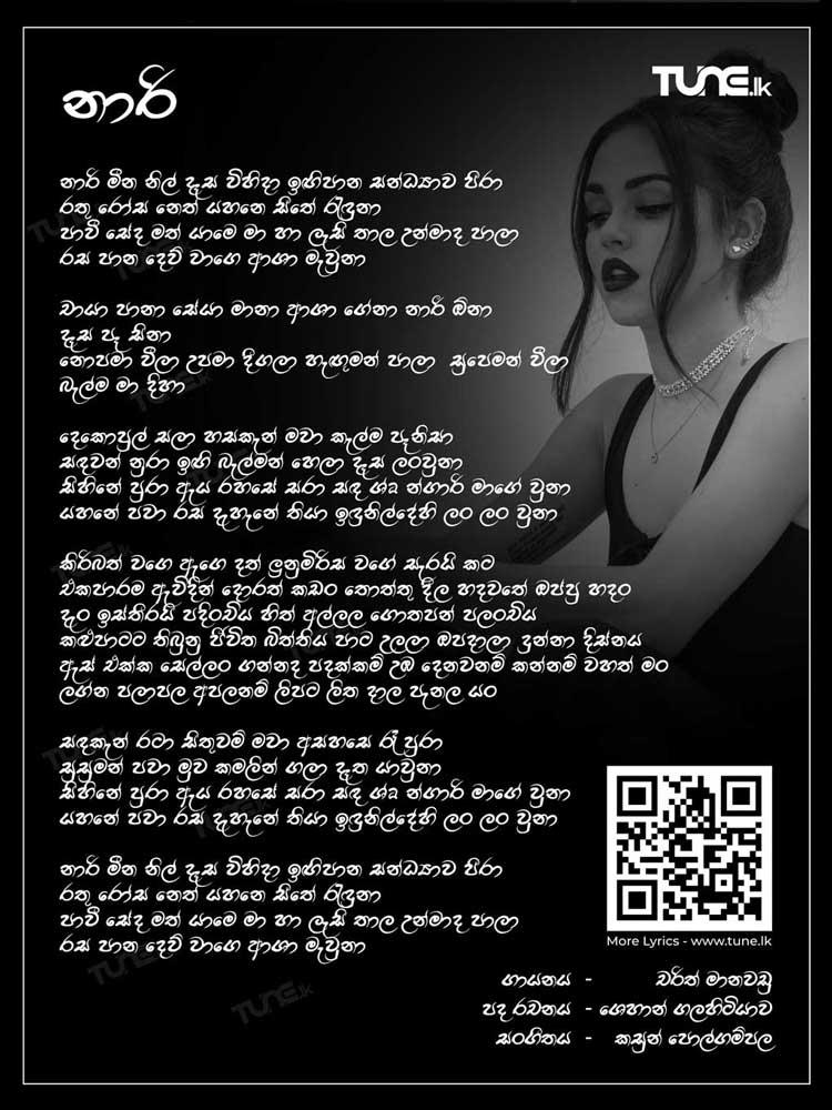 Naari Lyrics