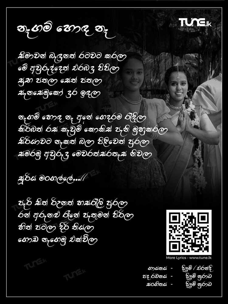 Nagam Hoda Na (Awrudu Song) - Dilum Nuradha ft Erandi Perera Lyrics