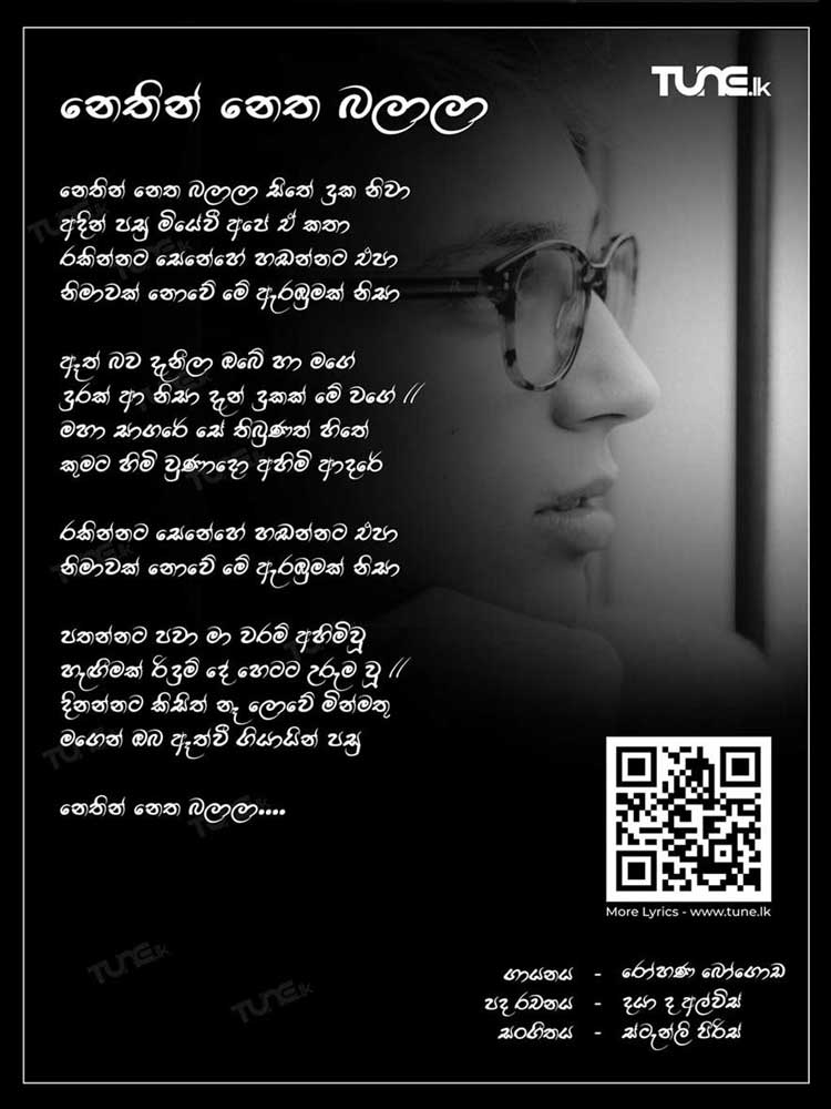 Nethin Nethi Balala Lyrics