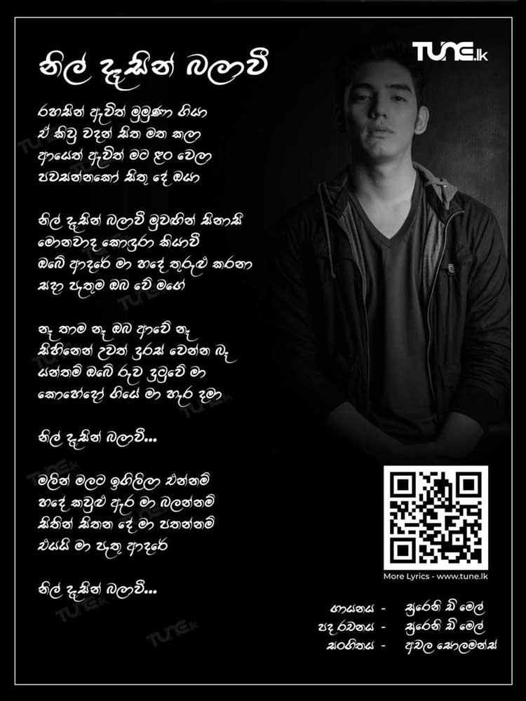 Nil Dasin Lyrics