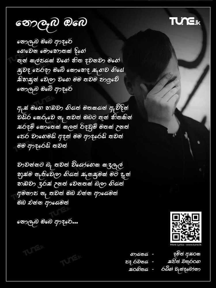 Noleba Obe Adare Lyrics