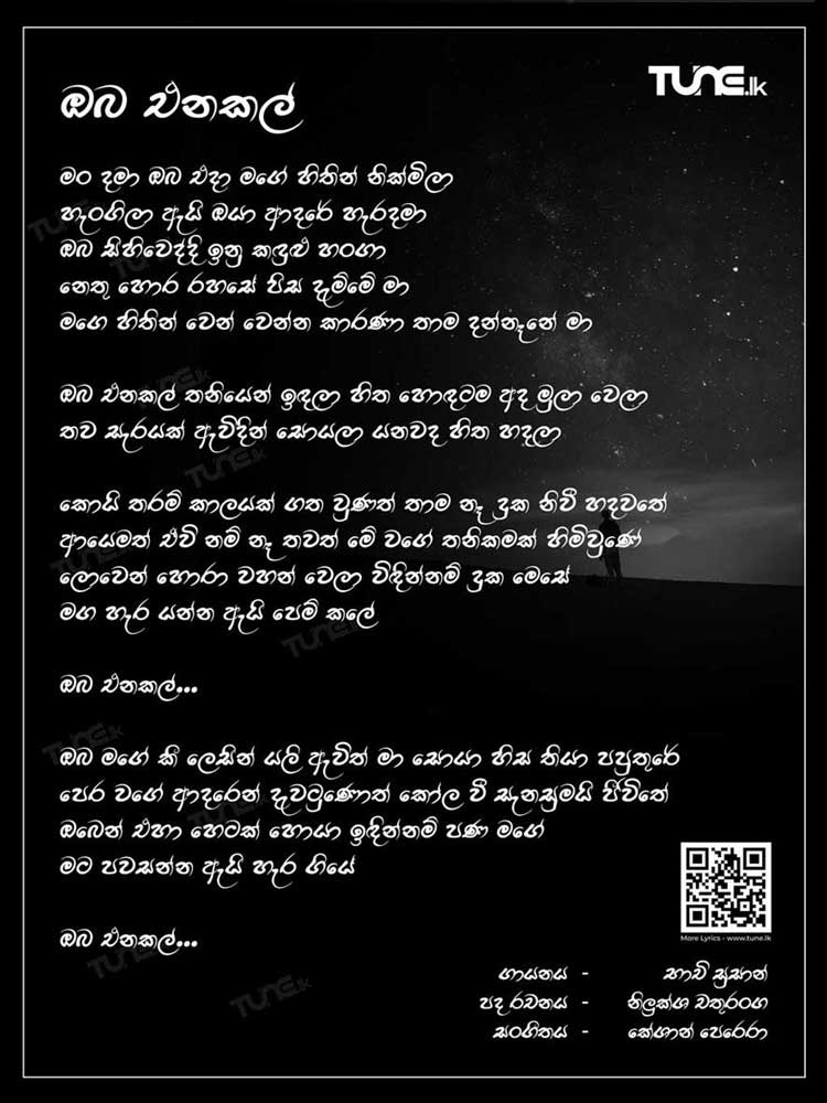Oba Enakal Thaniyen Lyrics