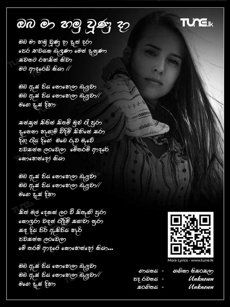 Oba Ma Hamuhuna Da Lyrics
