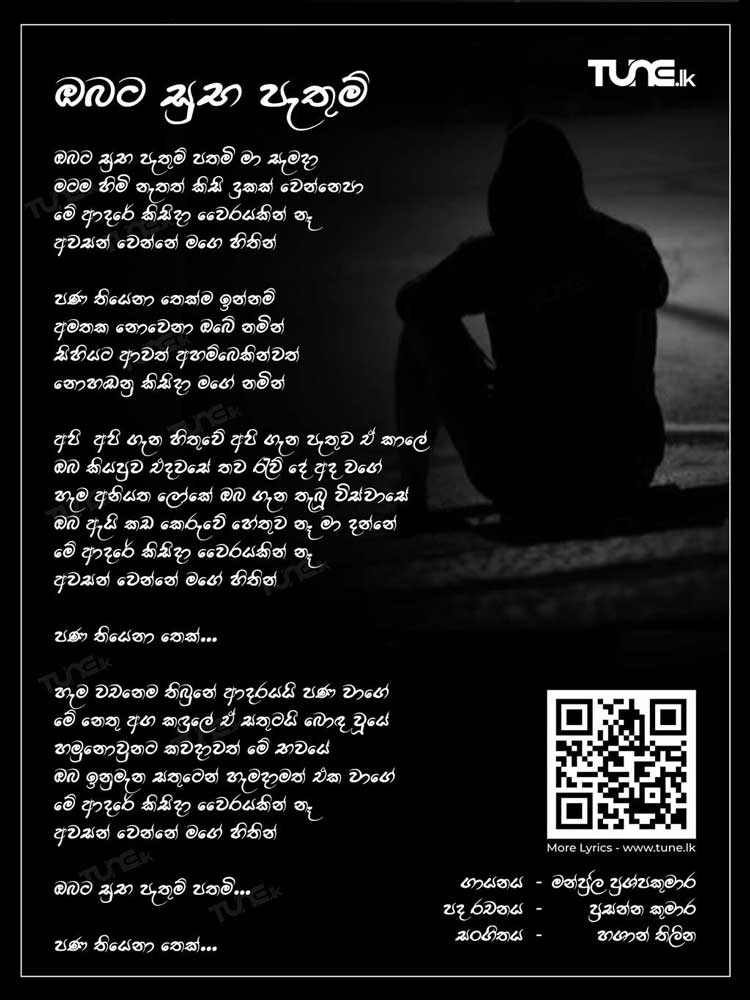 Obata Suba Pathum Lyrics