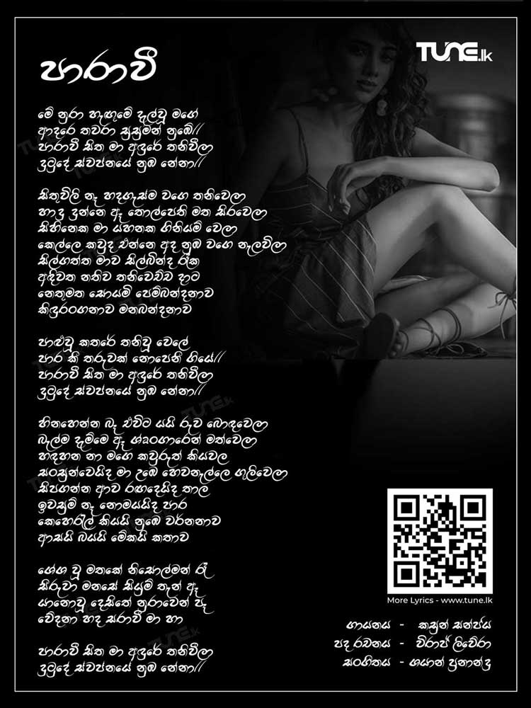 Paraawee Lyrics