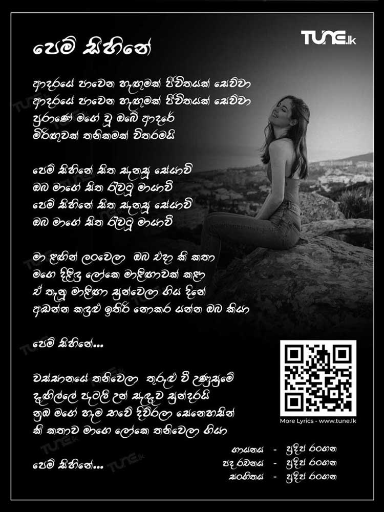 Pem Sihine Lyrics