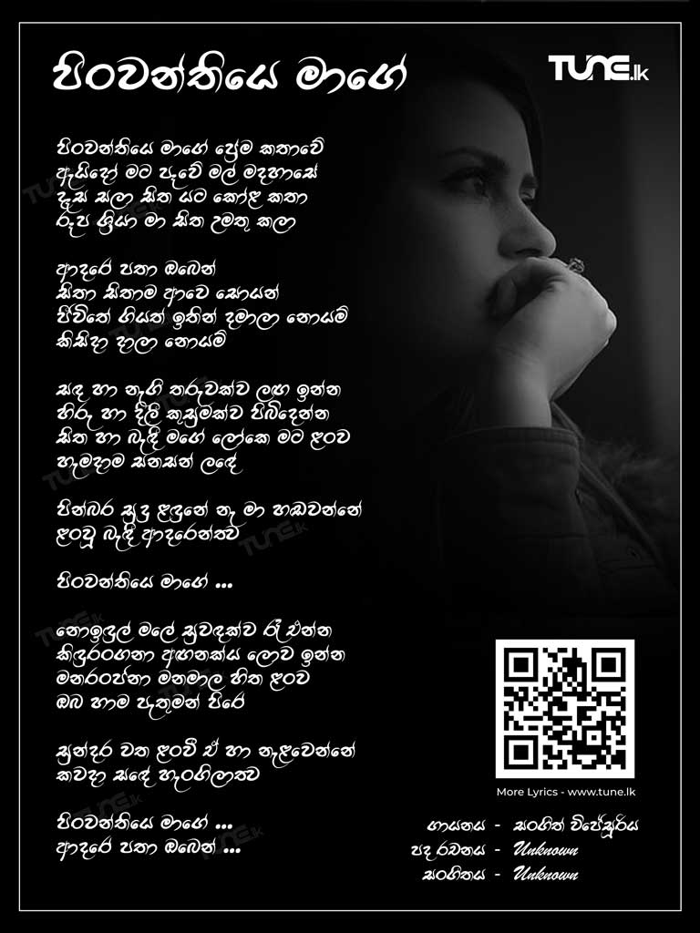 Pinwanthiye Mage - Cover Lyrics