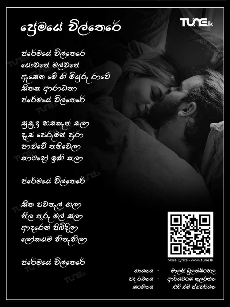 Premaye Vil There-Kasun Kalhara Lyrics