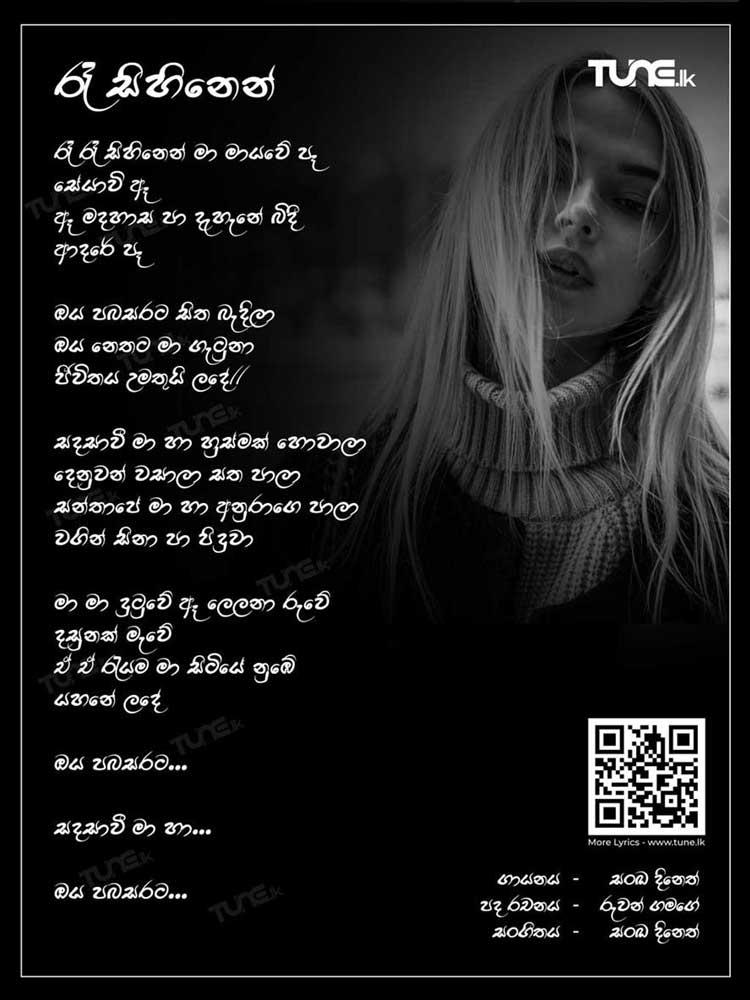 Raa Sihine Maa Lyrics