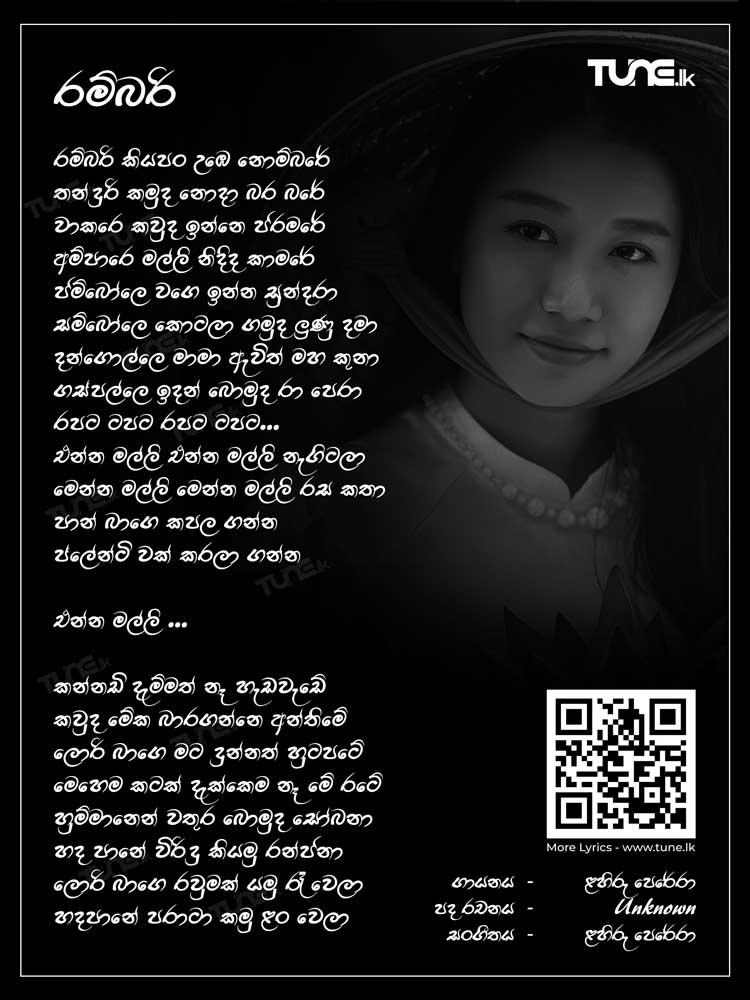 Rambari-Lahiru Perera Lyrics