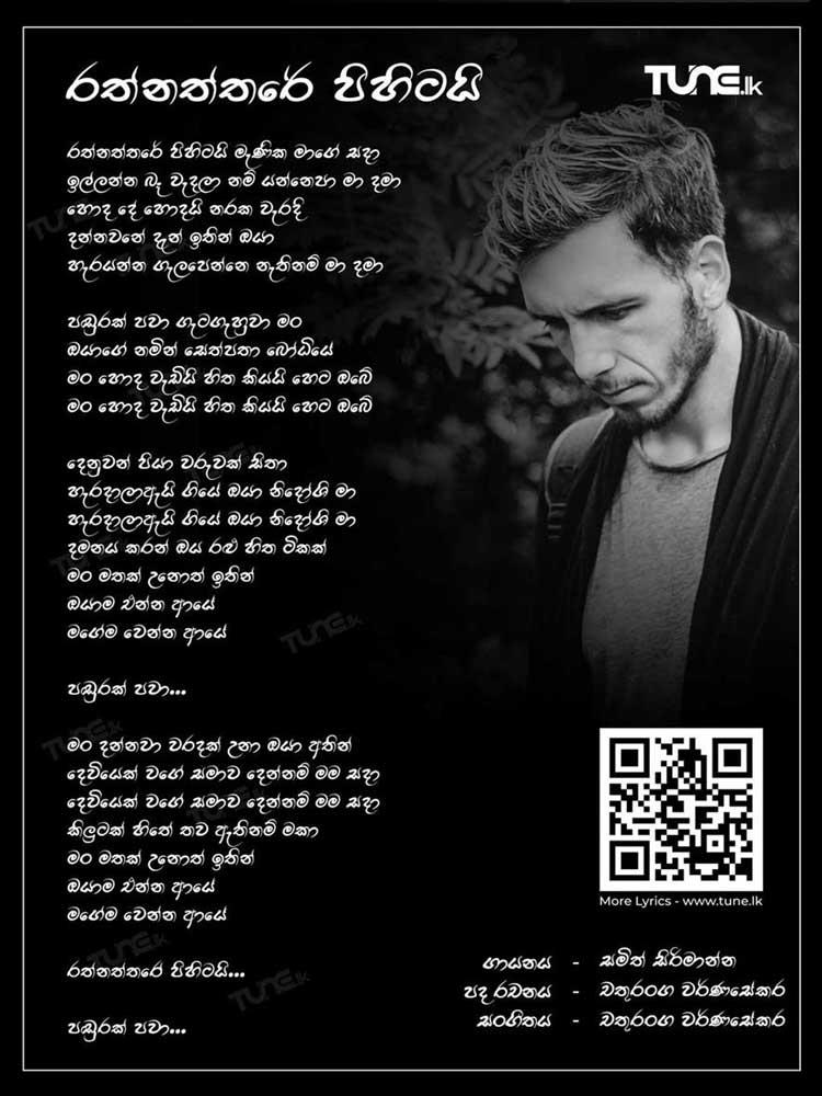 Rathnaththare Pihitai Lyrics
