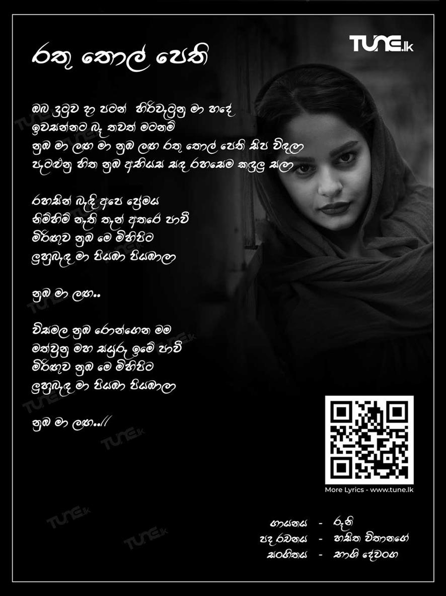 Rathu Thol Pethi Lyrics