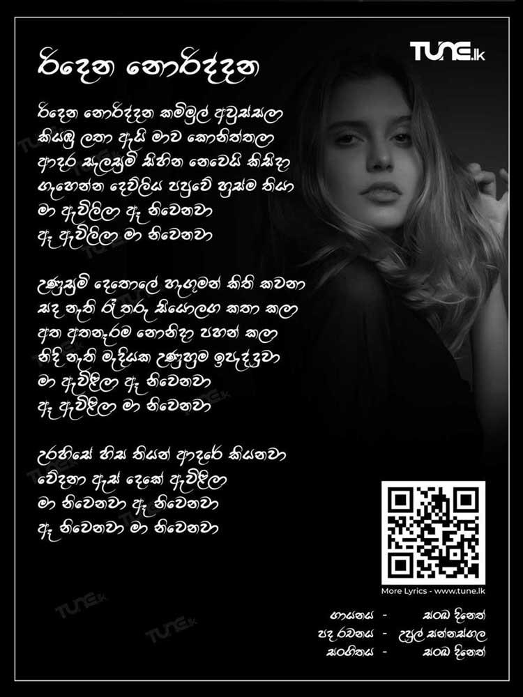 Ridena Noriddena Lyrics