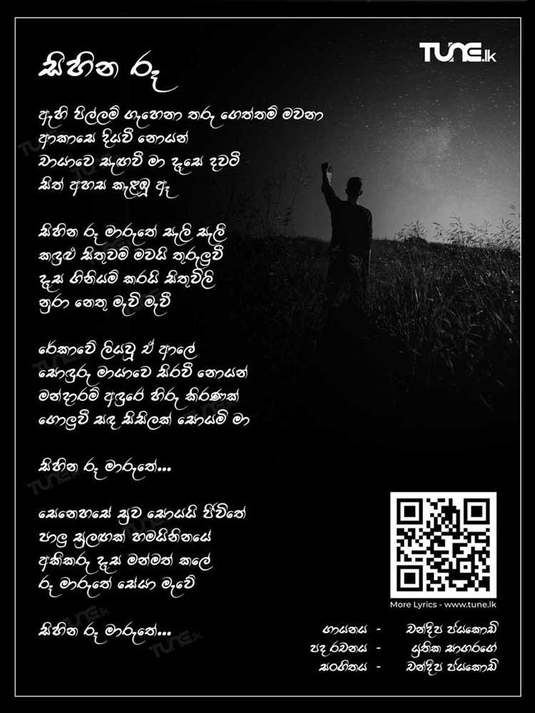 Roo Maruthe Lyrics