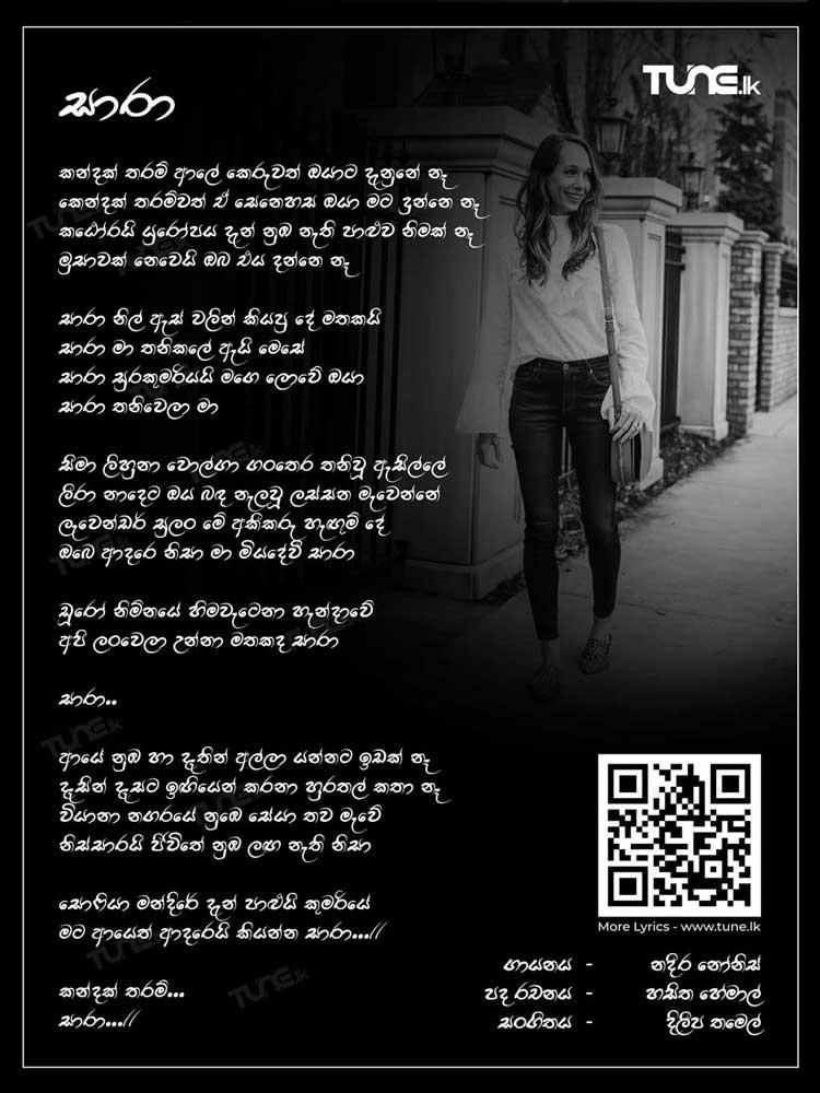 Saara Lyrics
