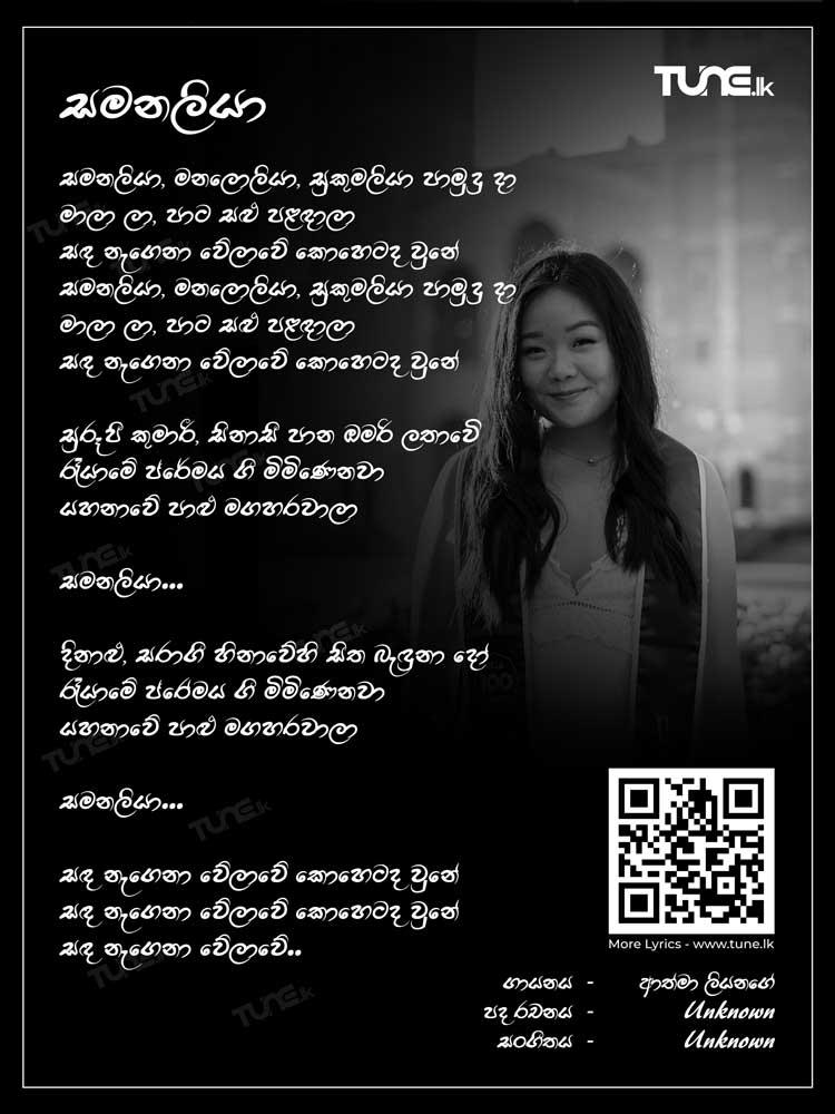 Samanaliya (DJ Kush Dance Mix) Lyrics