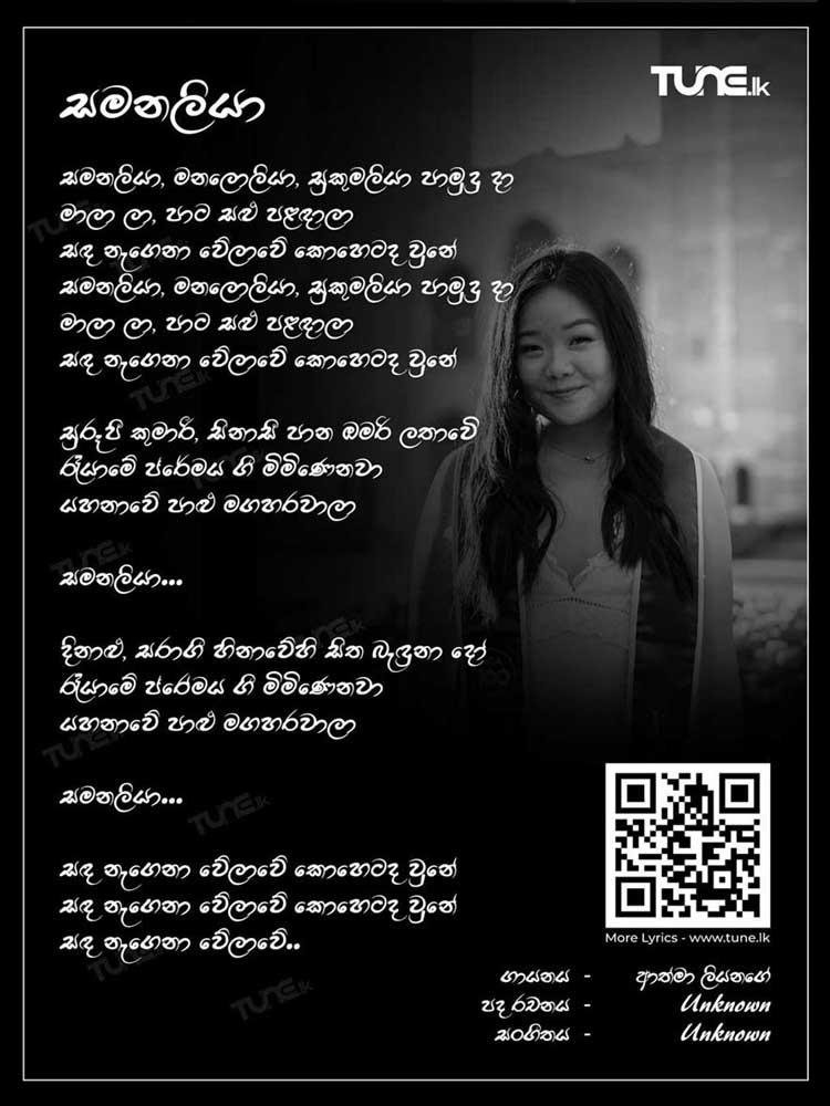 Samanaliya Manaloliya Sukumaliya-Athma Liyanage Lyrics