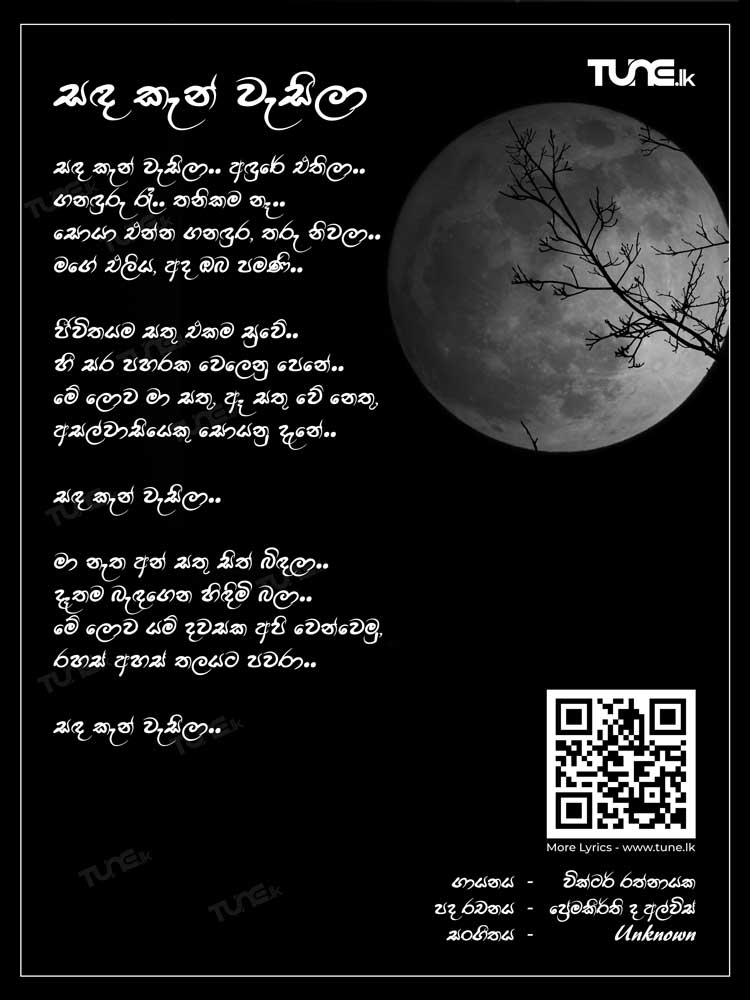 Sandakan Watila-Victor Rathnayaka Lyrics