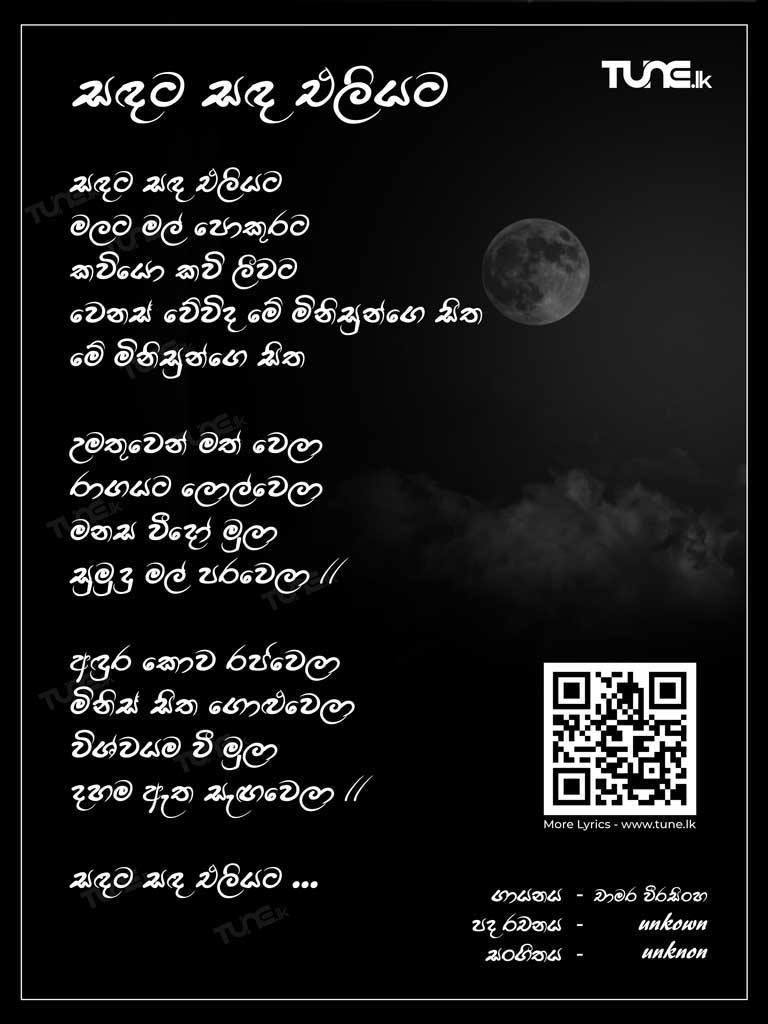 Sandata Sanda Eliyata Lyrics