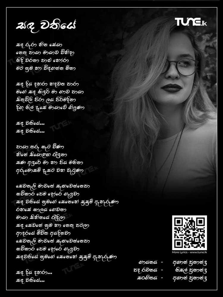 Sandawathiye Lyrics