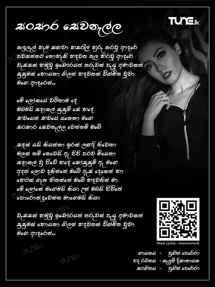 Sansara Sewanalla Lyrics