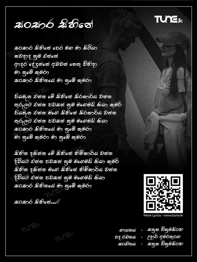 Sansara Sihine Lyrics