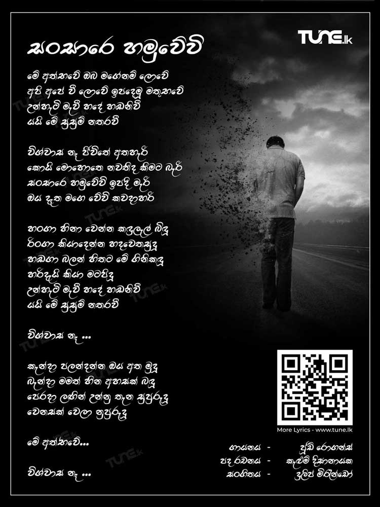 Sansare Hamuwevi Lyrics