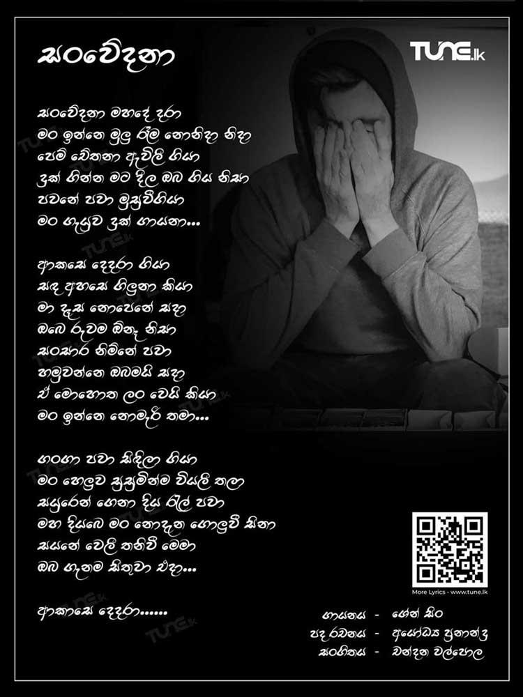Sanwedana Mahade Dara Lyrics