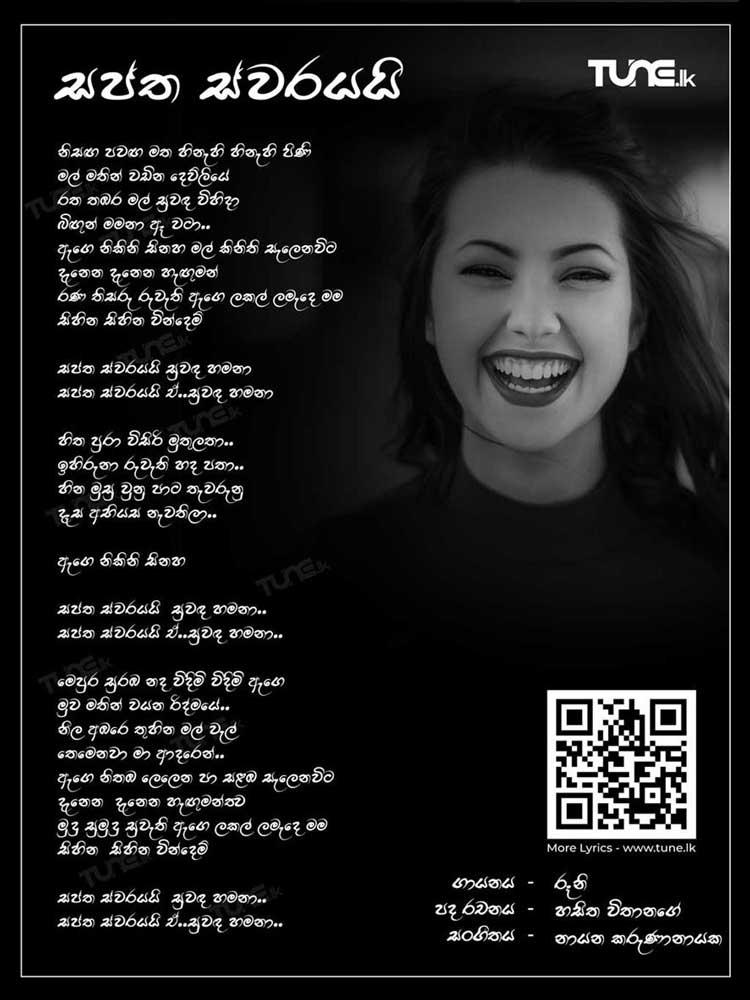 Saptha Swarayai Lyrics