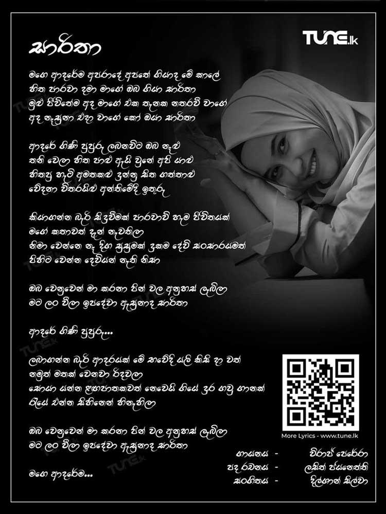 Sareetha Lyrics