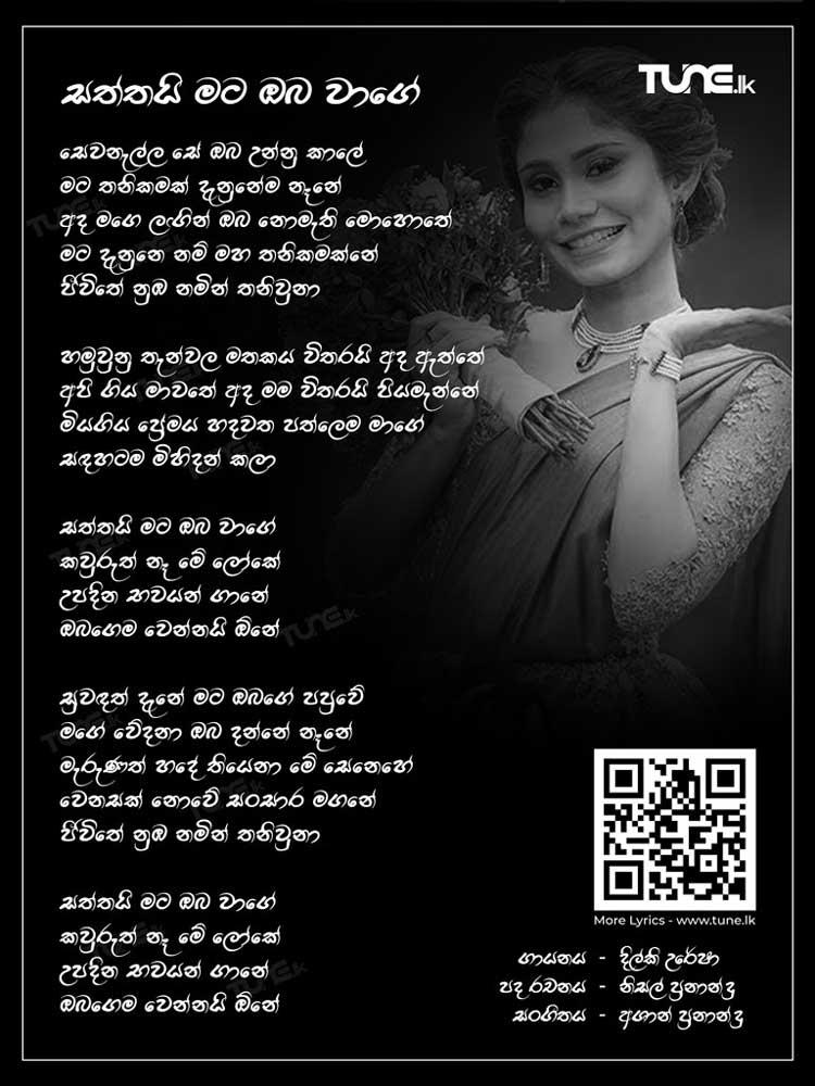 Saththai Mata Oba Wage Lyrics