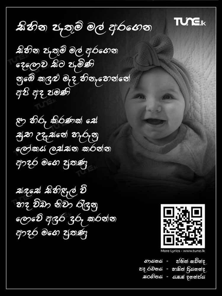 Sihina Pathum Mal Lyrics