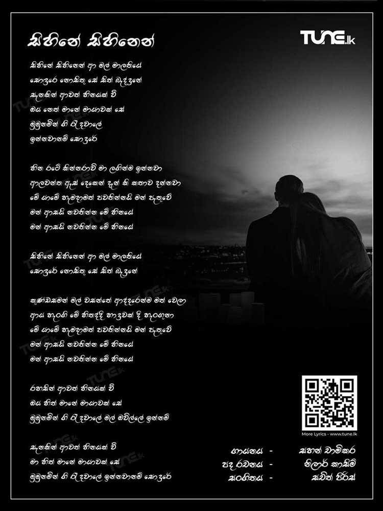 Sihine(Heena Rate Kinnarawi) Cover Lyrics