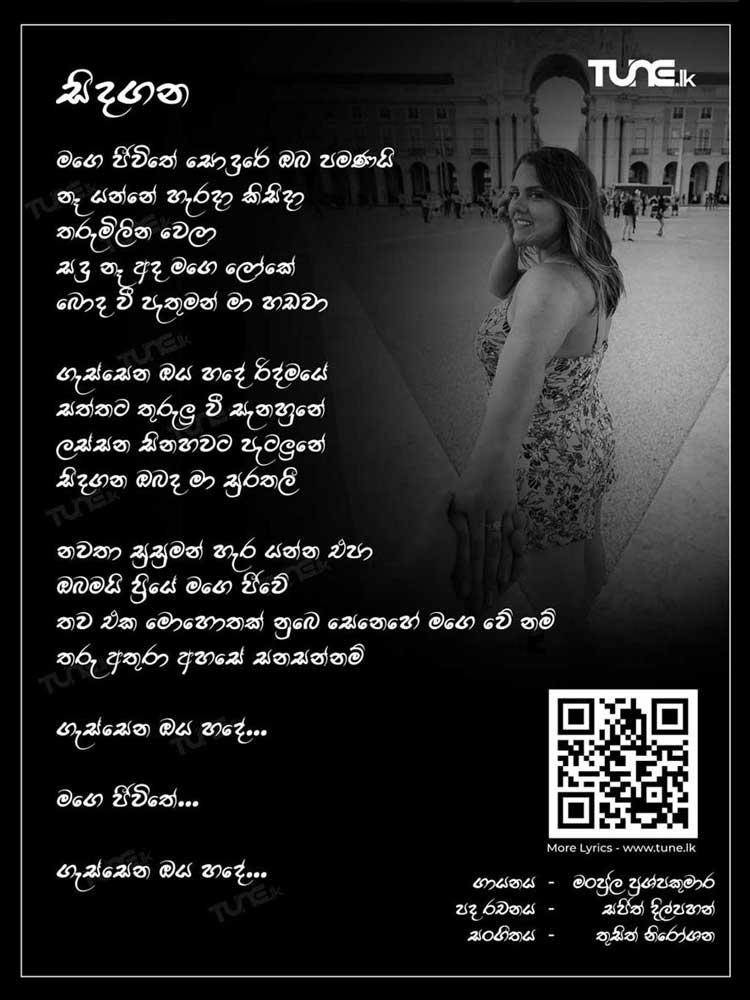 Sindagana Lyrics
