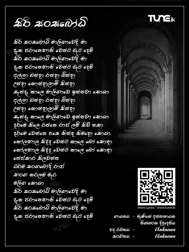 Siri Sangabodhi Maligawedi-BnS Lyrics