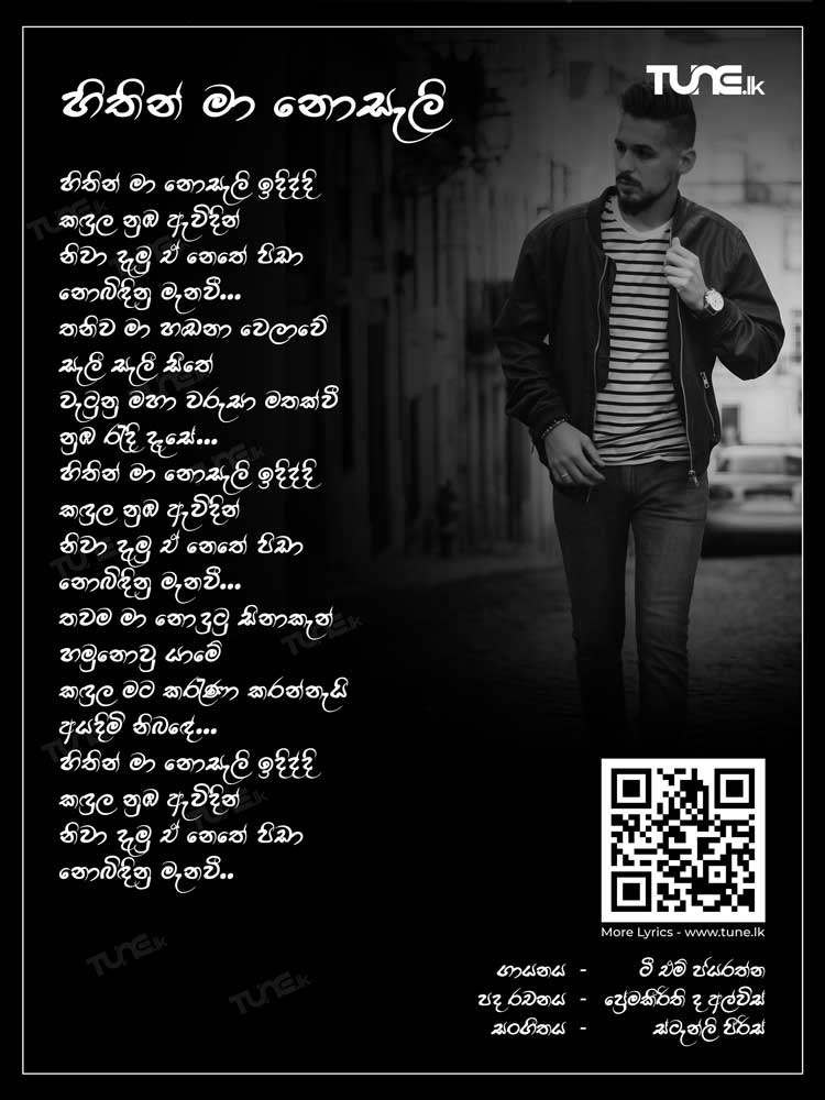 Sithin Ma Nosali Hindiddi-T.M. Jayaratne Lyrics