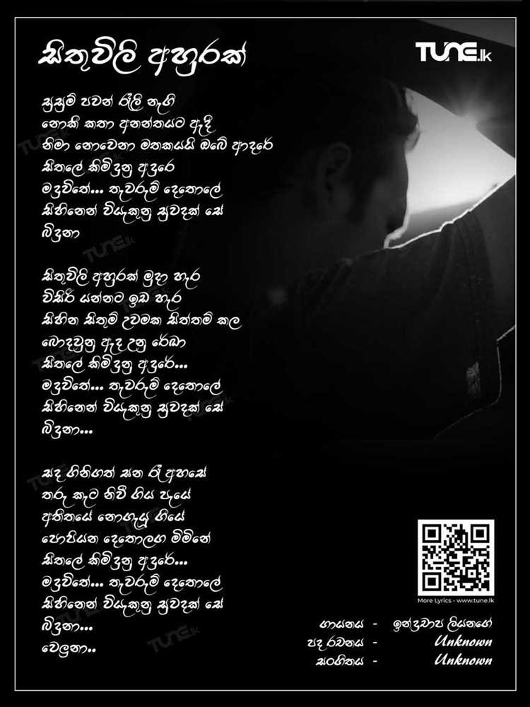 Sithuvili Lyrics