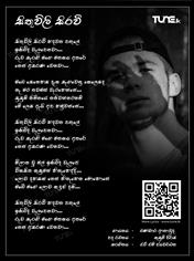 Sithuvili Siravi Lyrics