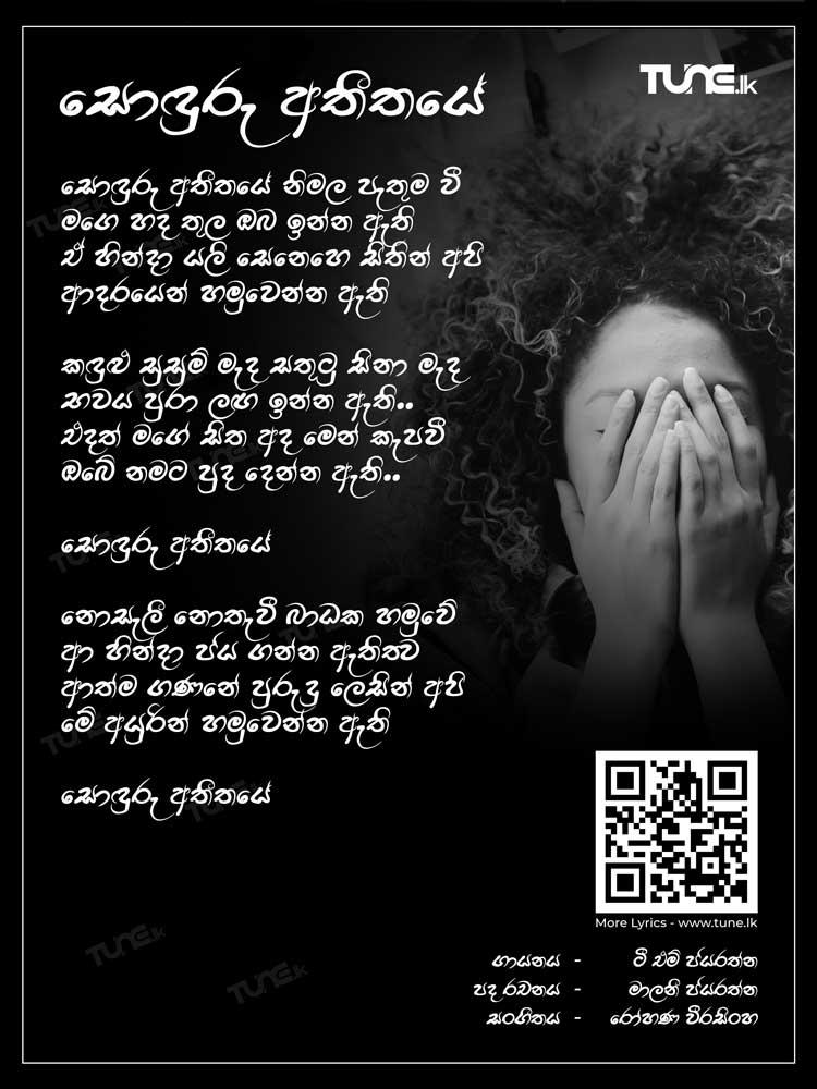 Sonduru Atheethaye-T.M. Jayaratne Lyrics