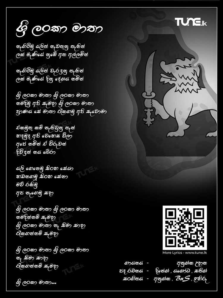 Sri Lanka Matha - Wasthi Productions Lyrics