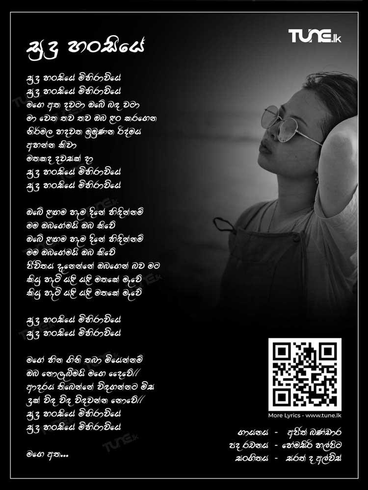 Sudu Hansiye Mihiraviye - Cover by Sahan Chamikara Lyrics