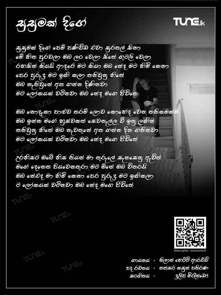 Susumak Dige Lyrics